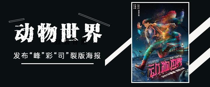 """开司向你跑来!《动物世界》发布""""峰""""彩""""司""""裂版海报"""