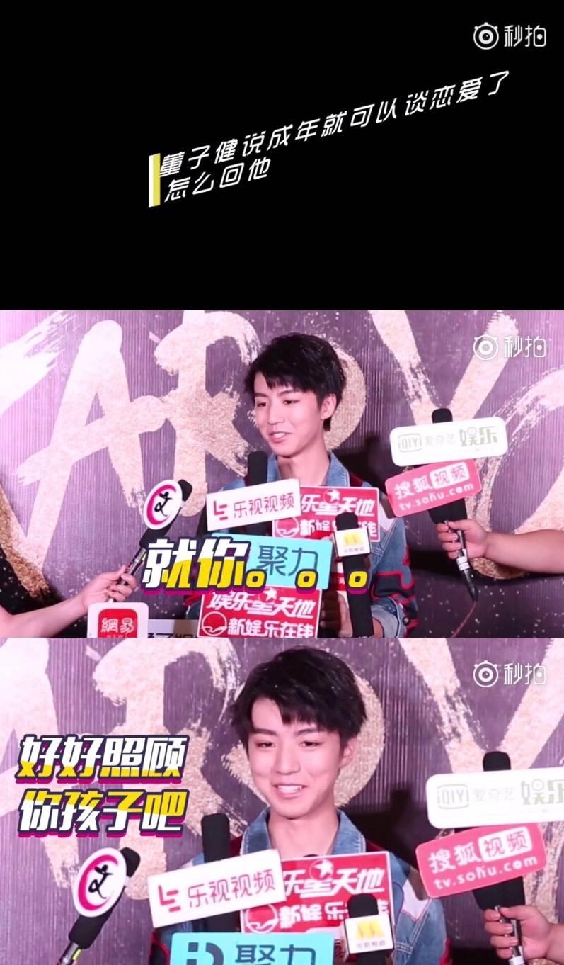 [tfboys][新闻]180209 关于王俊凯谈恋爱这个问题 女友粉表示很放心