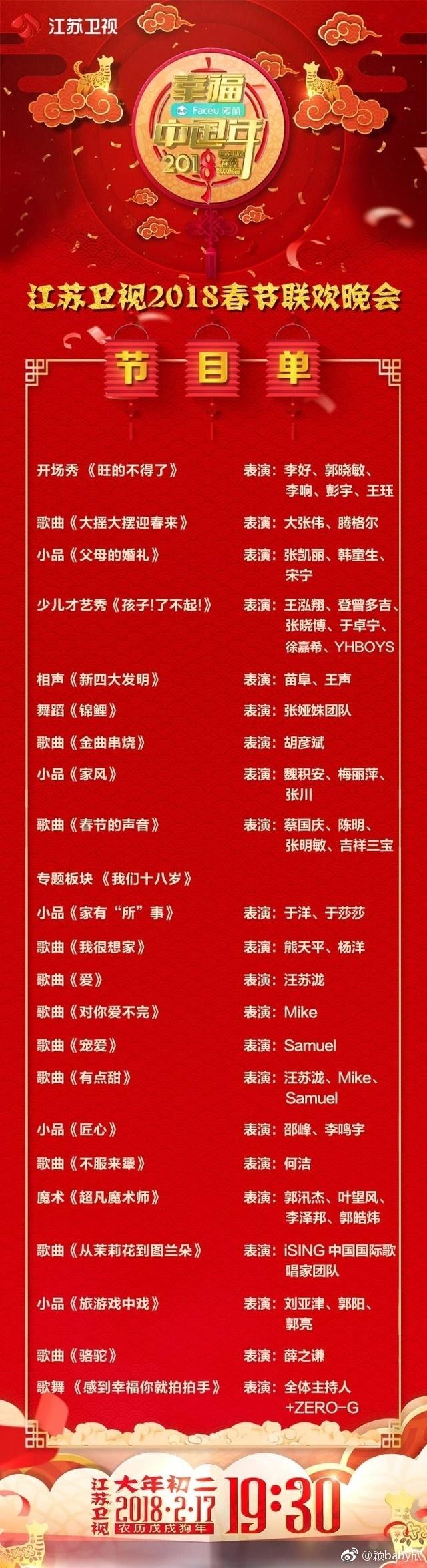 江苏卫视节目表_今天下午江苏卫视春晚节目单曝光,根据节目单显示薛之谦将在最后压轴