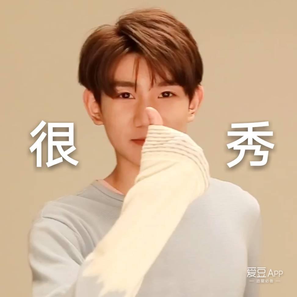 FBOYS][分享]180502饭制王源表情格表情源九宫包狗萌狗卖gif图片