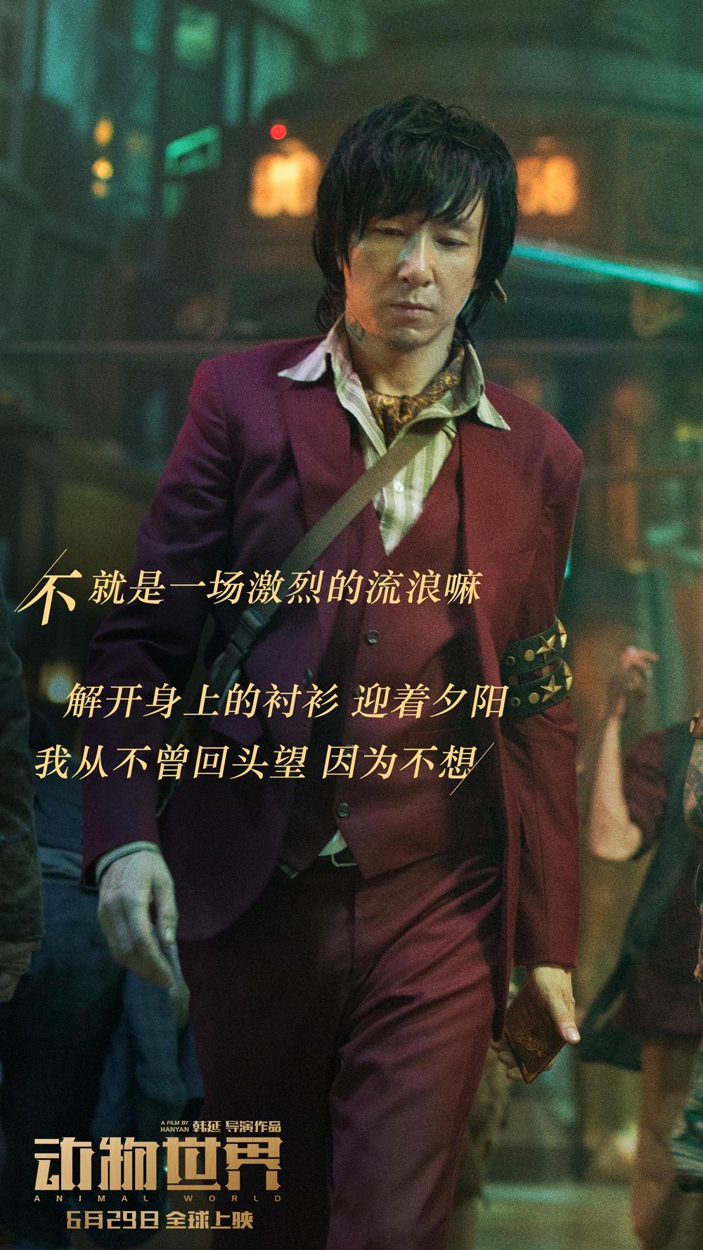 [李易峰][新闻]180603 《动物世界》发布歌词海报 道