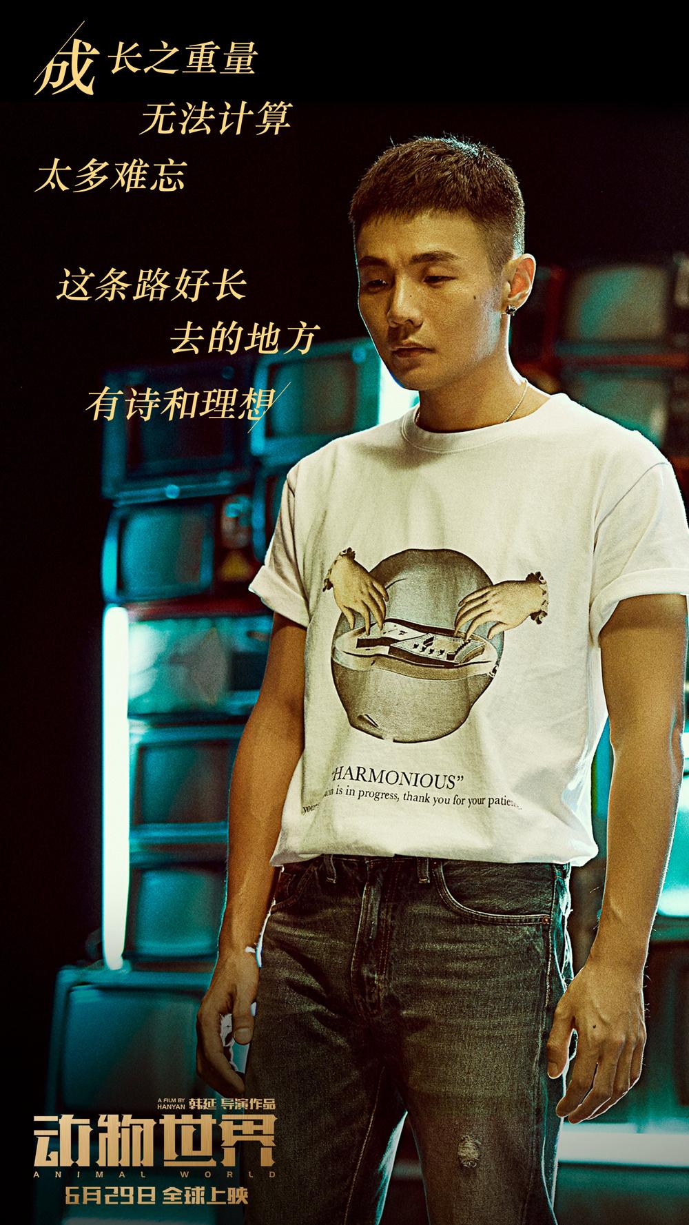 电影《动物世界》由上海儒意影视制作有限公司,上海火龙果影视制作