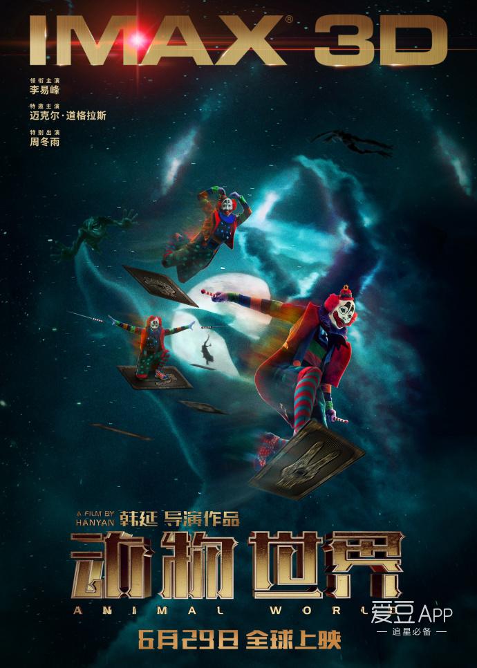 李易峰 新闻列表 > 新闻详情   今日电影《动物世界》发布imax 3d版本