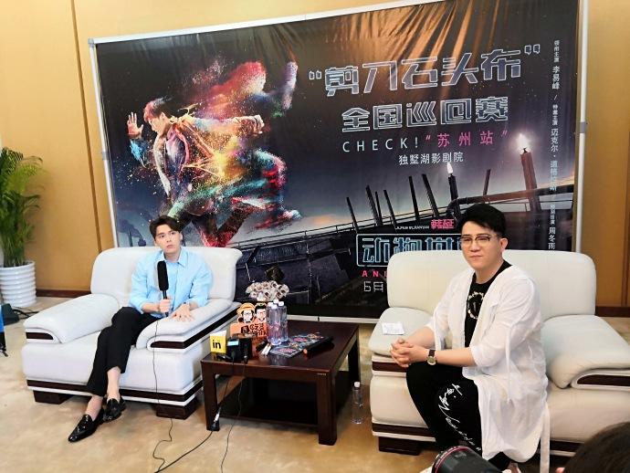 《动物世界》苏州路演媒体见面会 李易峰剖析郑开司