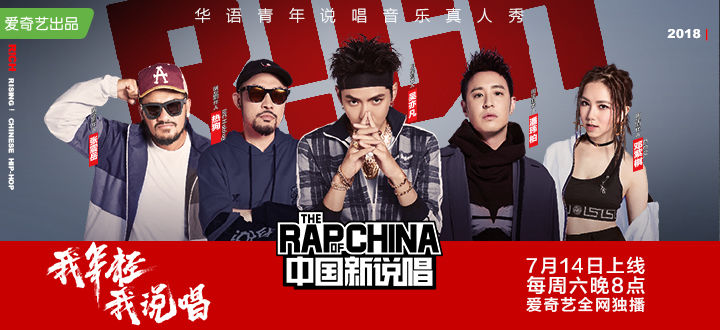 《中国新说唱》首支预告片曝光 吴亦凡号召大家关注中国说唱崛起