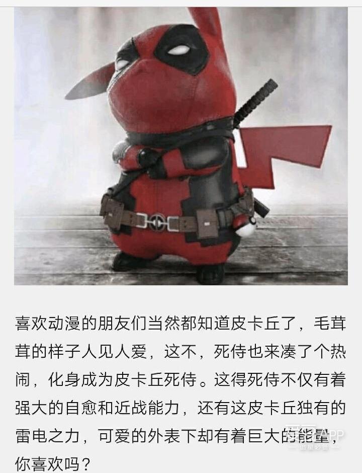 自拍神器是什么_[薛之谦][新闻]180627 薛之谦更换微博头像变身死侍皮卡丘 可爱 ...