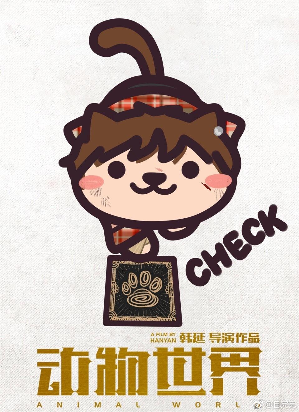 """[李易峰][分享]180703 开司猫来了!粉丝制《动物世界》""""猫咪""""版海报"""