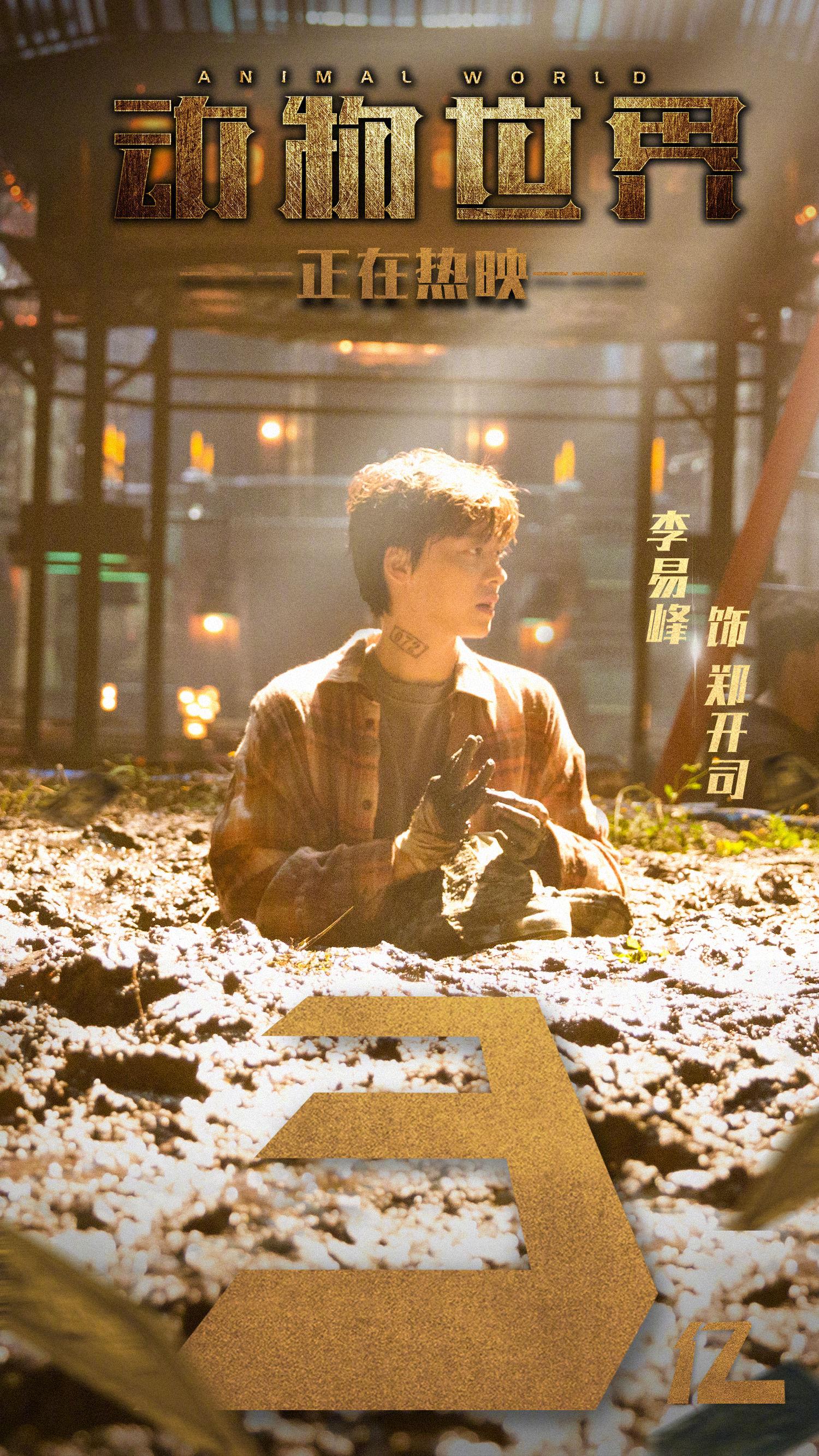 李易峰电影《动物世界》票房破3亿