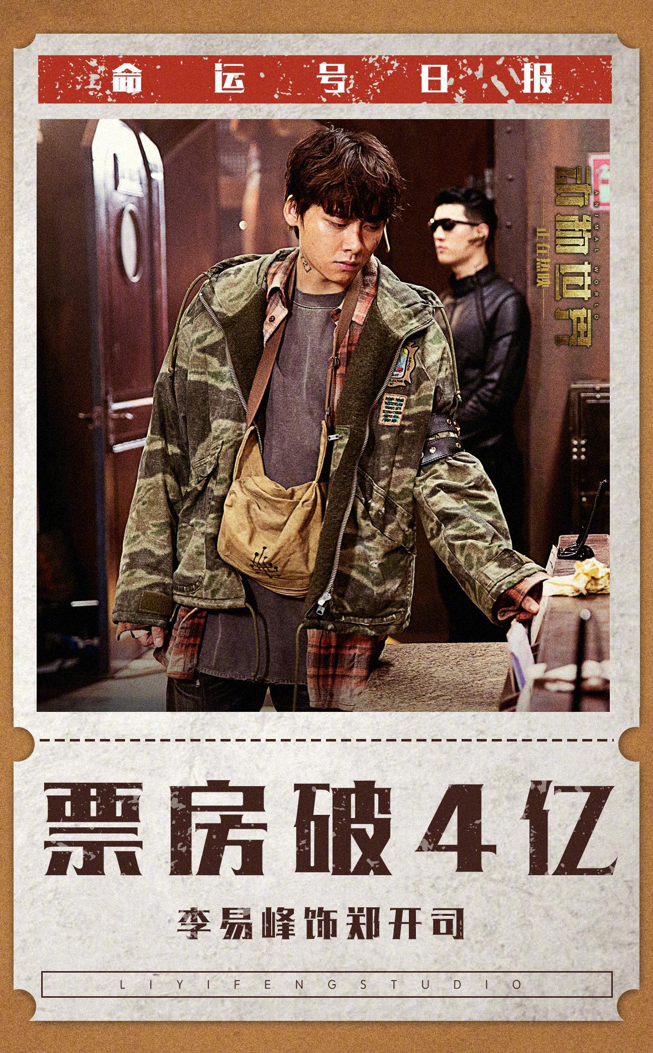 李易峰《动物世界》票房破4亿