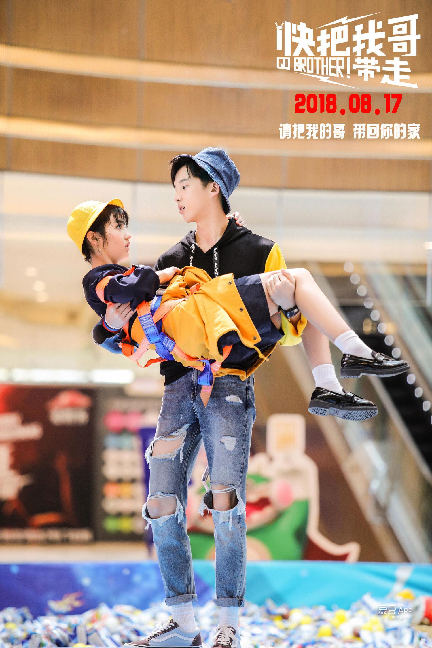 [电影]兄妹《快把我哥带走》主题曲mv正式发布张子枫彭昱畅消息分秒香港人员电影图片