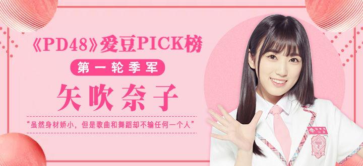 《PD48》爱豆PICK榜第一轮结束!恭喜矢吹奈子获得季军!