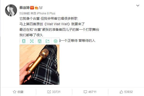 [NINE PERCENT][新闻]180815 蔡徐坤更博大爆料 瓜主
