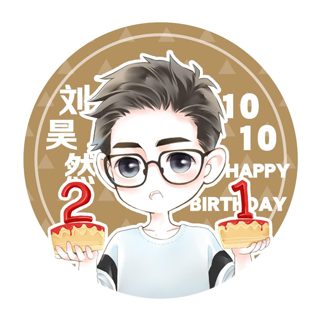 [刘昊然][分享]180903 刘昊然21岁生日将至 q版生日应援头像换起来!图片