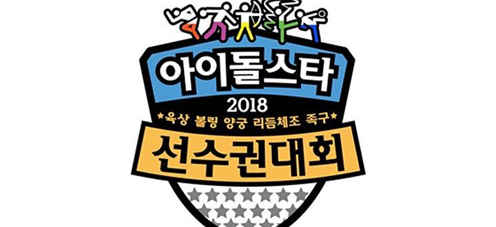 MBC中秋特辑《2018MBC偶像运动会》确定于25日、26日播出