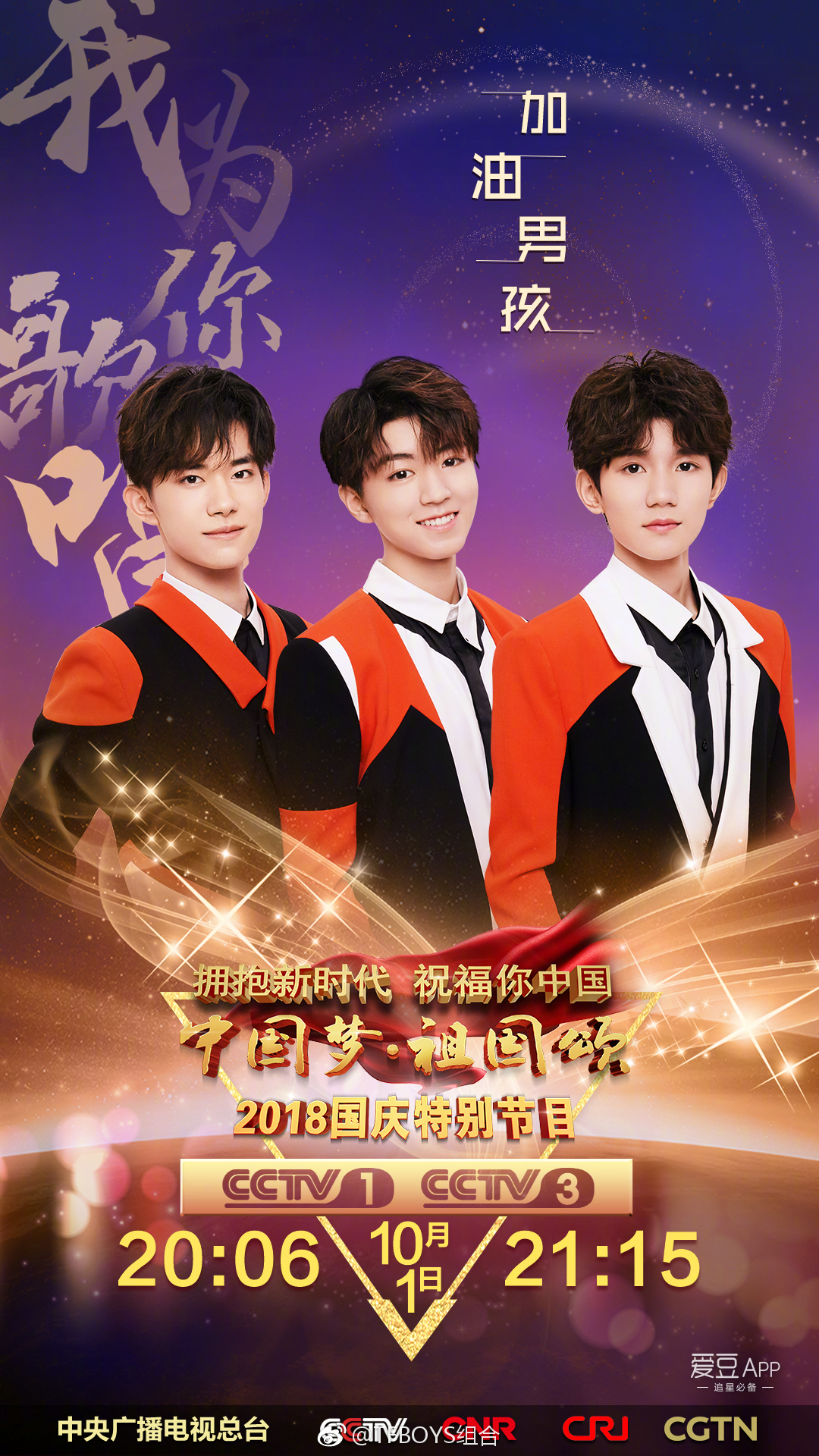 """tfboys-王源,tfboys-易烊千玺登""""祝福你中国""""""""中国梦·祖国颂""""2018"""