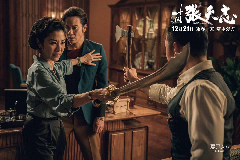 [消息]贺岁档唯一功夫武打片《叶问外传:张天志》 张晋杨紫琼托尼·贾图片