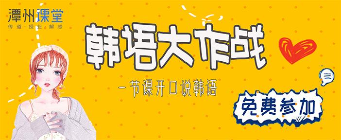做韩语小测试,免费领取价值199韩语课程
