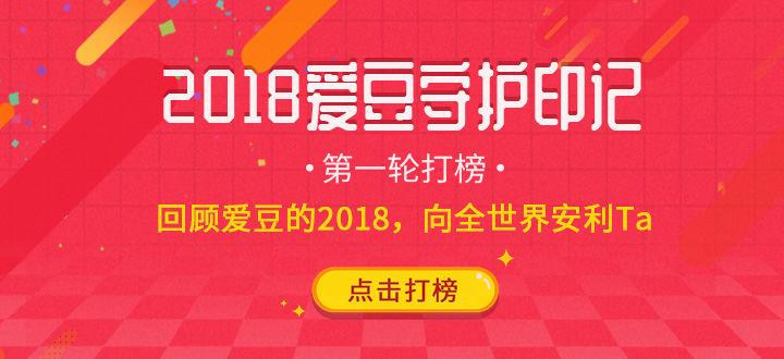 """""""2018爱豆守护印记""""年度打榜活动正式启动"""