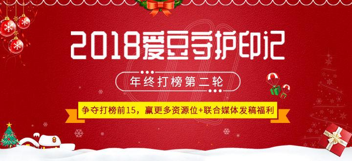 """""""2018爱豆守护印记""""年度打榜活动第二轮正式启动"""
