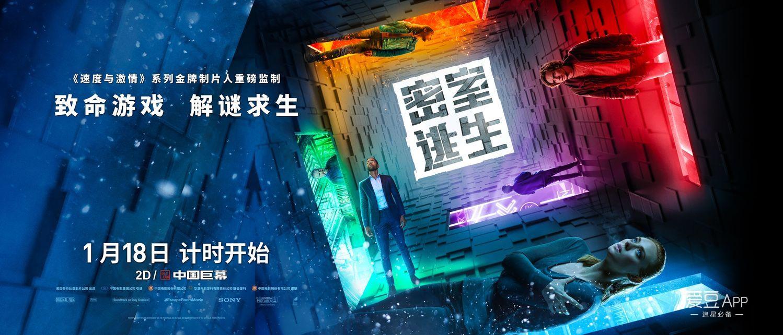 [幻境]《神仙刺激》正式定档1月18日惊悚逃生道密室消息攻略火焰山神仙图片