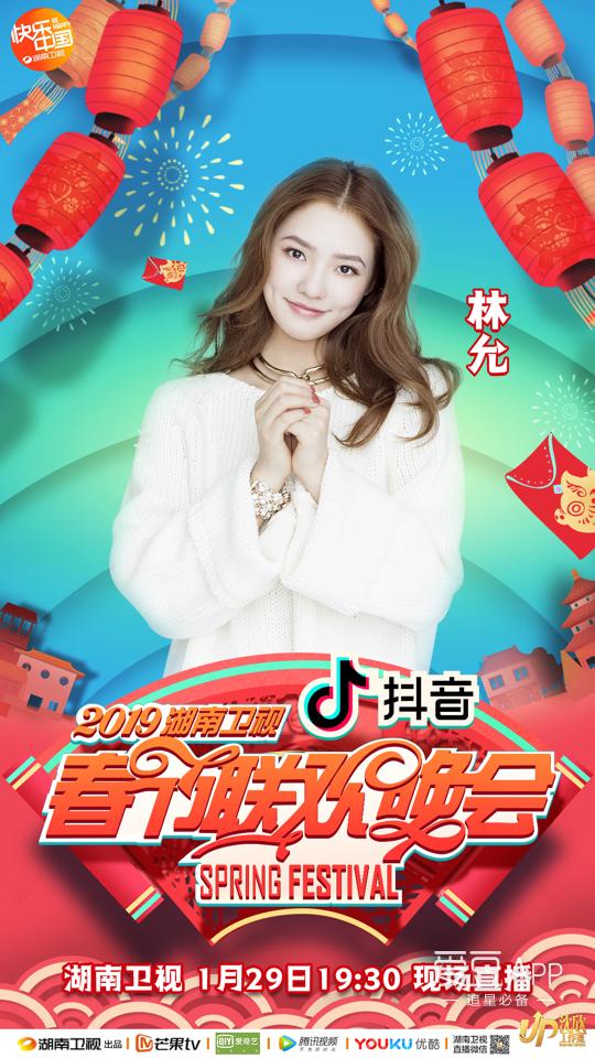 [消息]王大陆林允确认加盟2019湖南卫视春晚