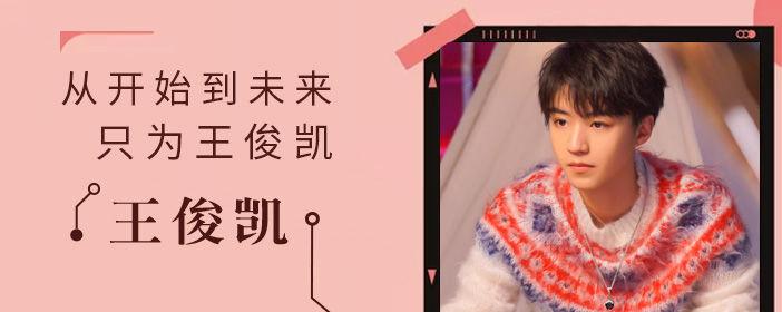 王俊凯2018年度汇总,时代榜样手可摘星辰