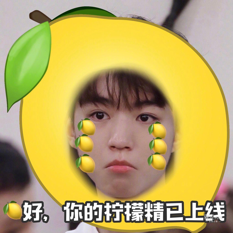 [王俊凯][分享]190209 一大波柠檬酸表情包来袭 坐等图片