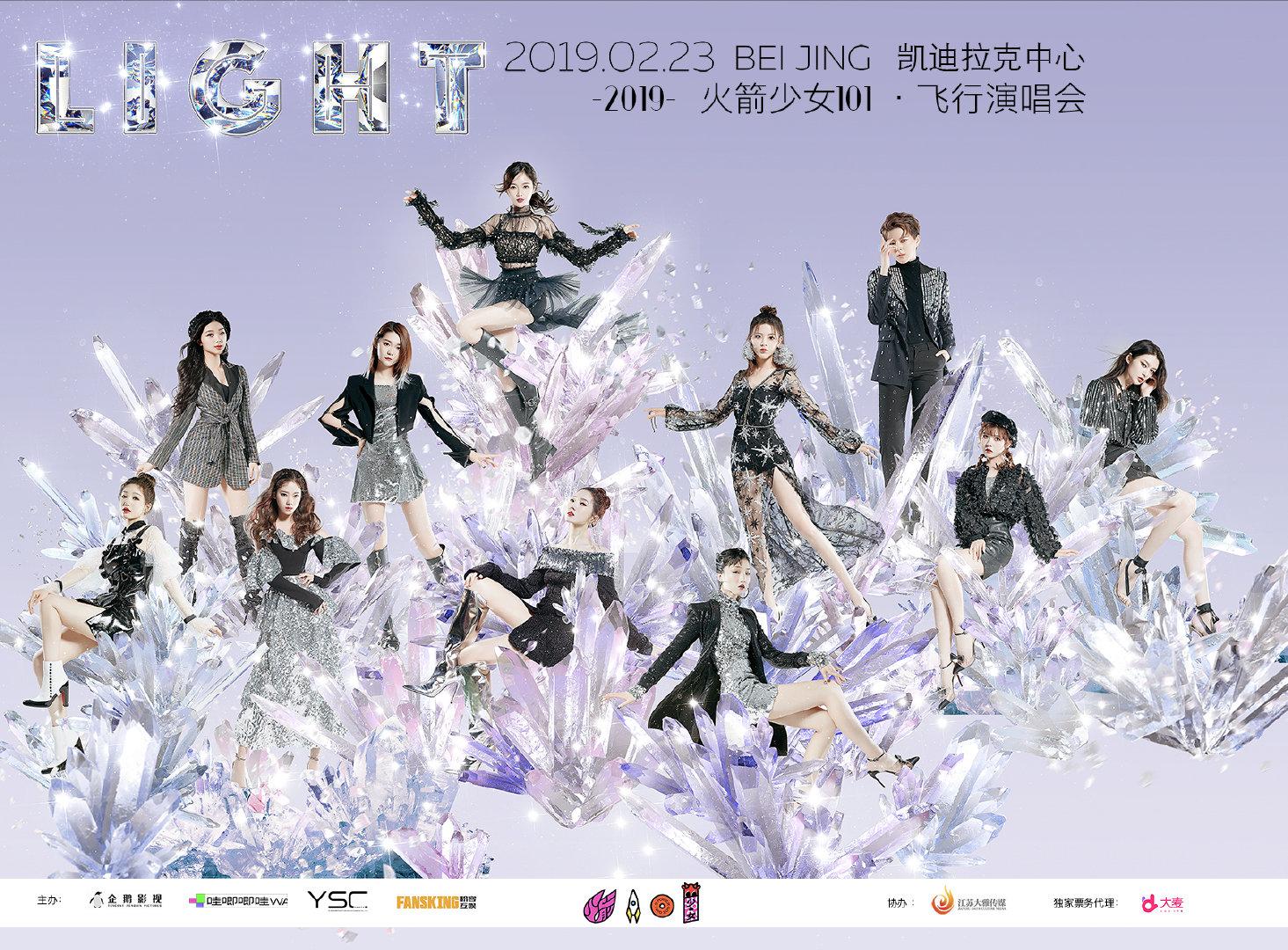 火箭少女101_[消息]火箭少女101light·演唱会2月23日北京站门票明日开售