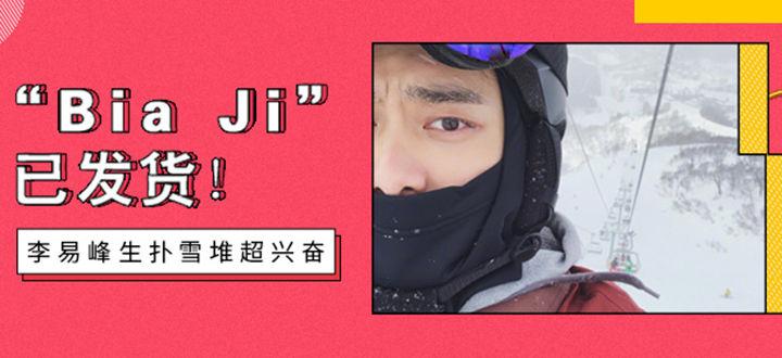 """您要的""""Bia Ji""""已发货!李易峰生扑雪堆超兴奋"""