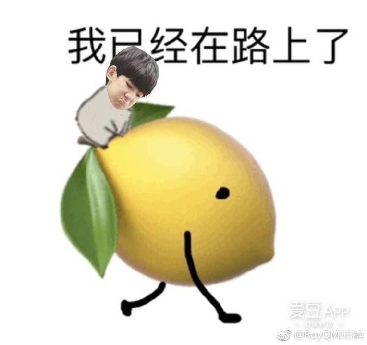 [tfboys][分享]190226 饭制王源柠檬酸表情包,大波柠檬源来袭快来存图图片