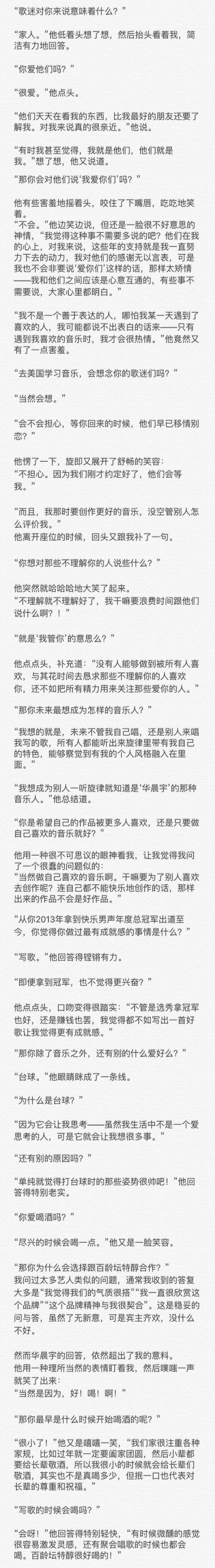 [华晨宇][分享]190503 华晨宇聊天文字合集:贴心花花图片