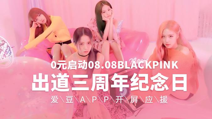 0元启动BLACKPINK出道三周年-爱豆APP开屏应援