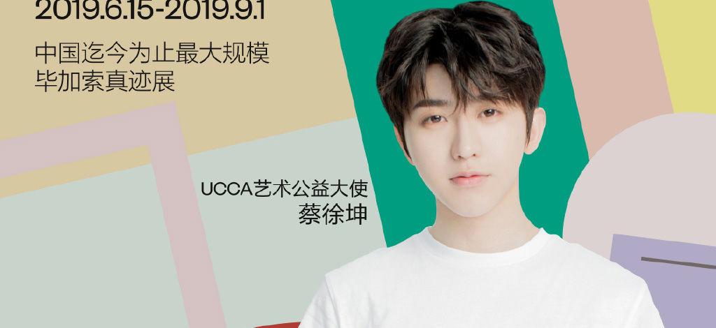蔡徐坤成为UCCA艺术公益大使 为毕加索展录制语音导览