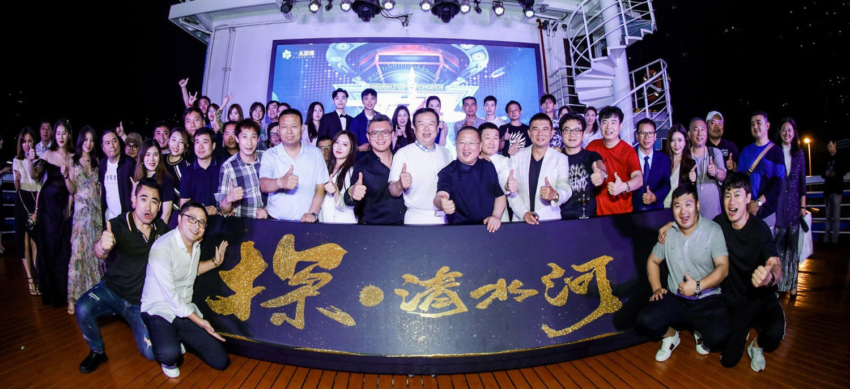 《探·清水河》院线电影发布会上海启航