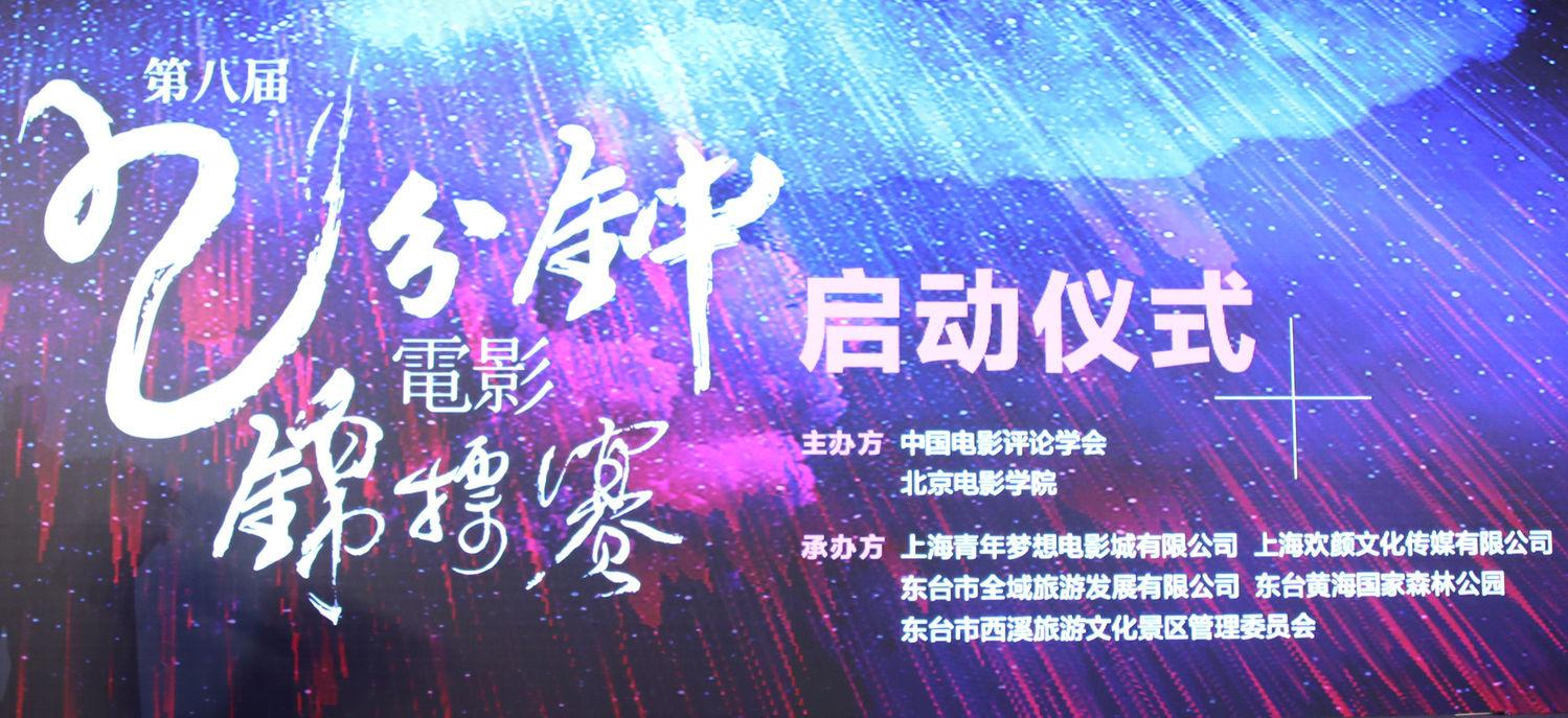 """扶持青年力量 发现中国故事  第八届""""九分钟电影锦标赛""""启动"""