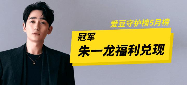 朱一龙爱豆守护榜5月榜福利兑现