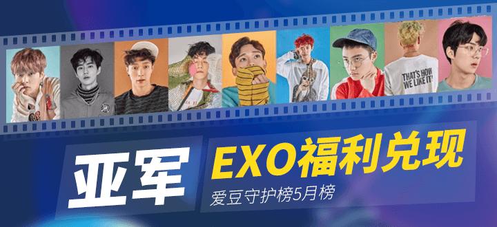 EXO爱豆守护榜5月榜福利兑现