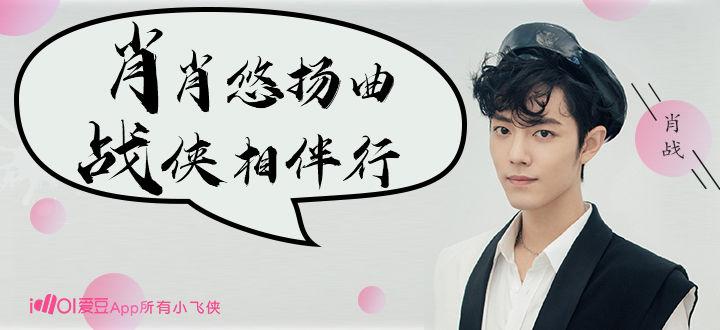 爱豆守护榜10月总榜冠军——肖战