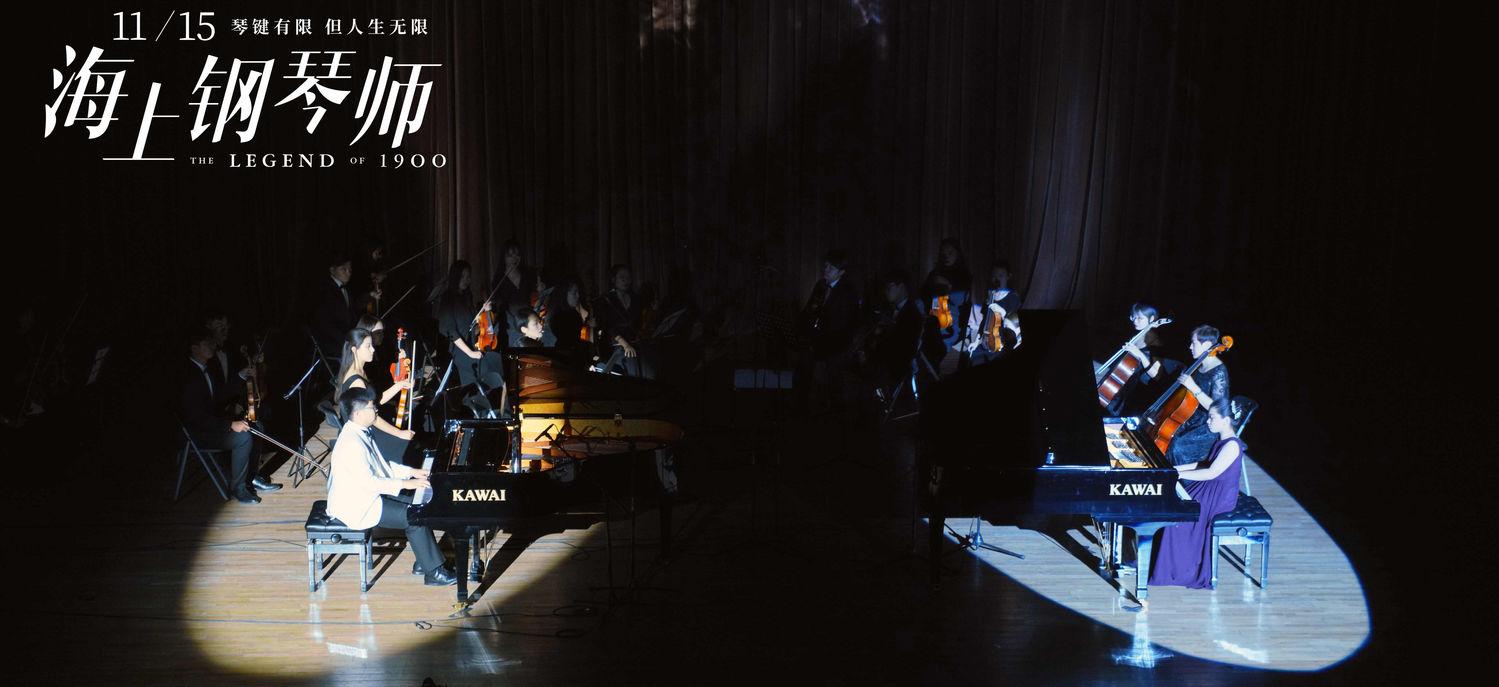 《海上钢琴师》音乐会首映现斗琴场面致经典 口碑绝佳戳泪点