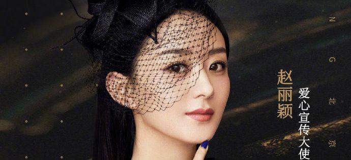 公益丽量,如颖随行 赵丽颖确认出席芭莎慈善晚会