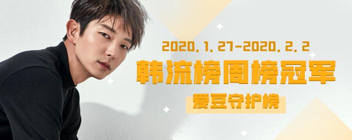 富二代app 2020年1月27日-2020年2月2日 爱豆守护榜韩流榜周榜冠军