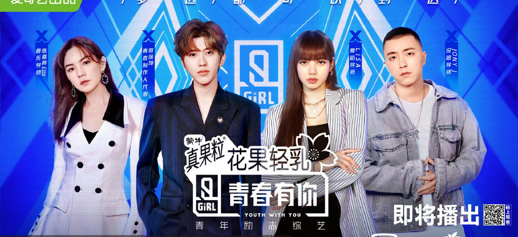 柠檬视频《青春有你2》全新海报公开 青春制作人代表蔡徐坤整装待发!