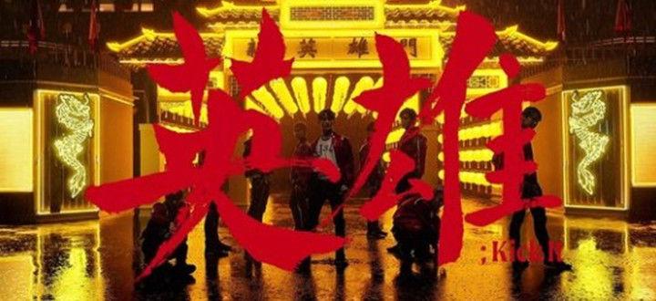 富二代appNCT 127新曲《英雄》MV公开!中毒性旋律+历代级武术表演