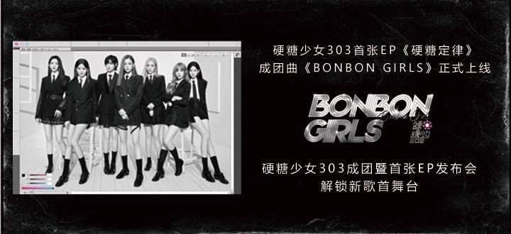 柠檬视频硬糖少女303成团暨首张EP发布会解锁新歌首舞台