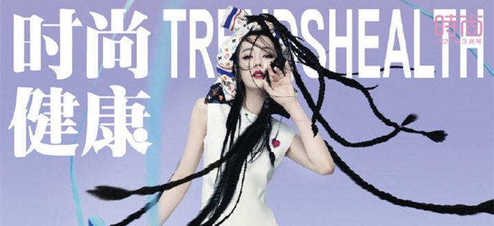 迪丽热巴《时尚健康》封面公开 脏辫少女随性姿态展现轻盈少女感