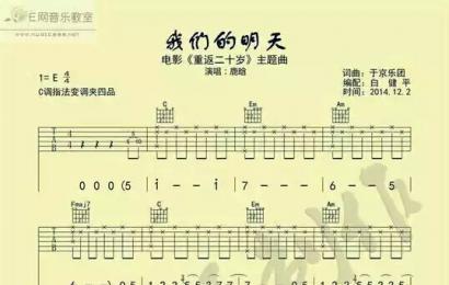 鹿晗的致爱的吉他谱