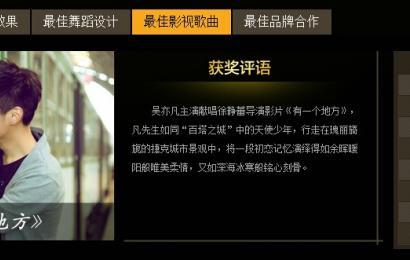 吴亦凡入选阿波罗音乐奖提名