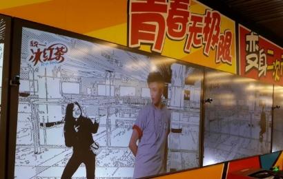 [新闻]150421 上海静安寺地铁站 和吴亦凡一起变身二次元