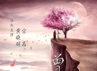 [新闻]160214 宋茜将搭档黄晓明出演古装电视剧《曾许诺》