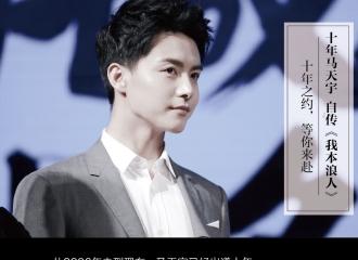 [新闻]160814 马天宇自传《我本浪人》即将上线 18号开启预售